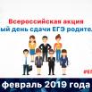 ege_roditelyami_2019-01.png